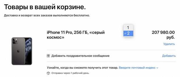 Apple ограничила продажу iPhone по два смартфона в одни руки