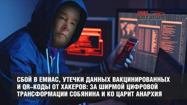 Утечки данных вакцинированных и QR-коды от хакеров: за цифровой ширмой Собянина и Ко царит анархия