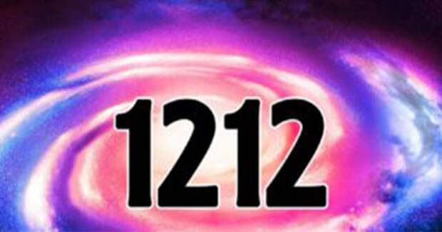 Если вы встречаете везде число 1212, готовьтесь к новому новому старту
