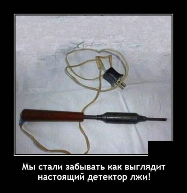 Демотиватор про детектор лжи