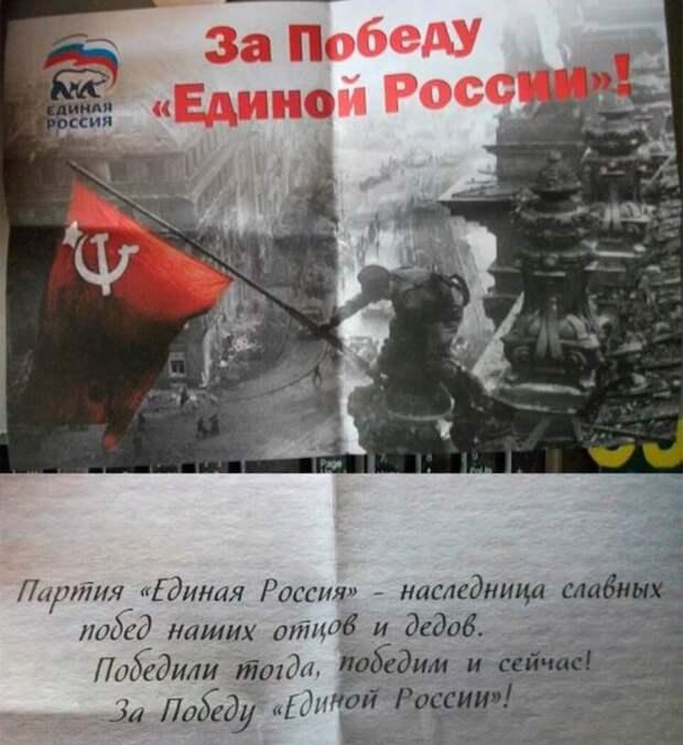 День Победы над русскими