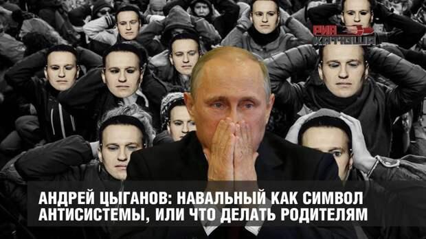Андрей Цыганов: Навальный как символ Антисистемы, или Что делать родителям