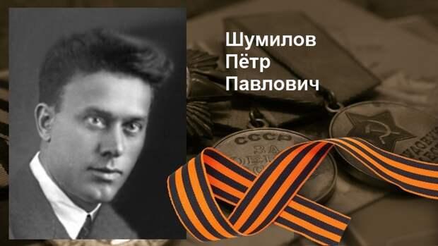 Пётр Шумилов, инженер напередовой
