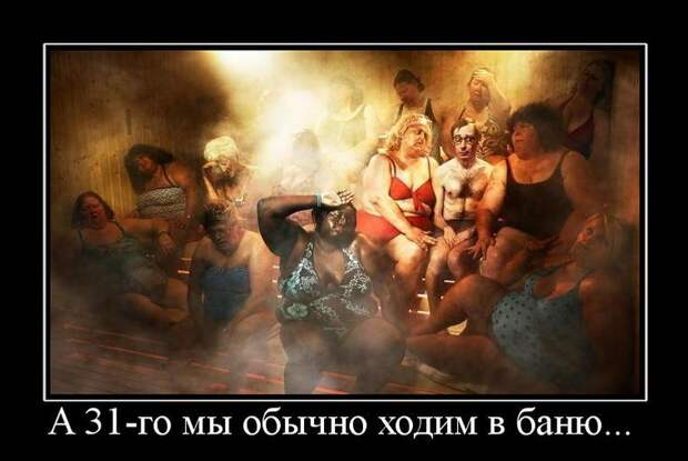 Забавные демотиваторы на конец дня (12 фото)