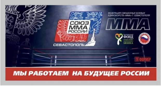 Миссия чемпиона «ММА»