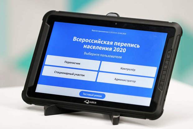 Перепись населения переведут полностью в электронный формат