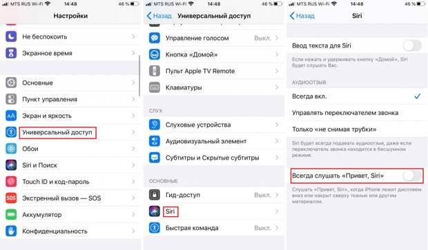 Как включить постоянную работу функции «Привет, Siri» на iOS 13.4