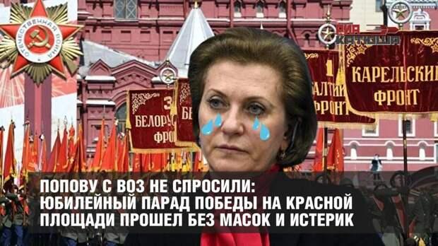 Попову с ВОЗ не спросили: юбилейный Парад Победы на Красной площади прошел без масок и истерик