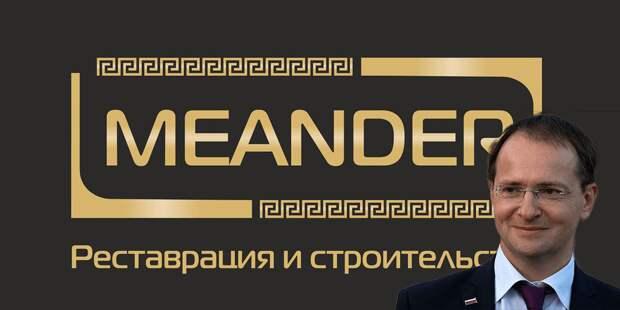 Мединского «пустят» по «Меандру»?