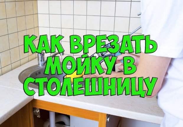 Как врезать кухонную мойку в столешницу