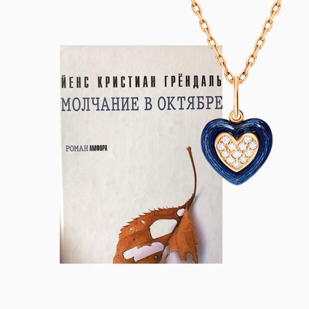 Подвеска «Алексей Помельников», желтое золото, бриллианты, эмаль