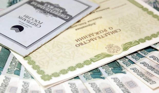Свыше миллиарда рублей выплачено семьям Хабкрая при рождении детей в первом квартале