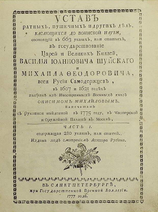 Шмуцтитул «Устава ратных, пушечных и других дел, касающихся до воинской науки» издания 1777 года
