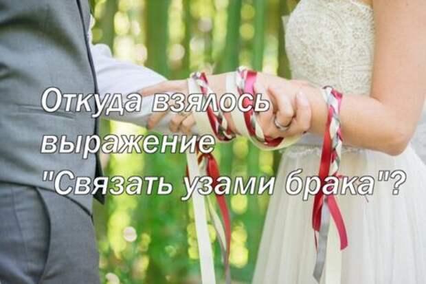 """Откуда взялось выражение """"Связать себя узами брака""""?"""