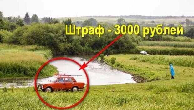 Штрафы за подъезд к реке в 2019 году: нельзя подъезжать ближе чем на 200 метров