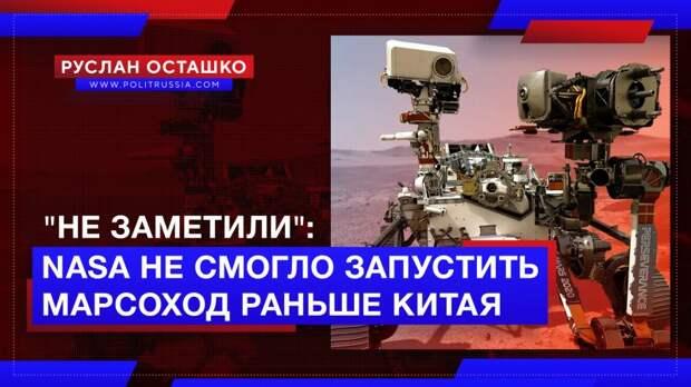 Российская либерда «не заметила», что NASA не смогло запустить марсоход раньше Китая