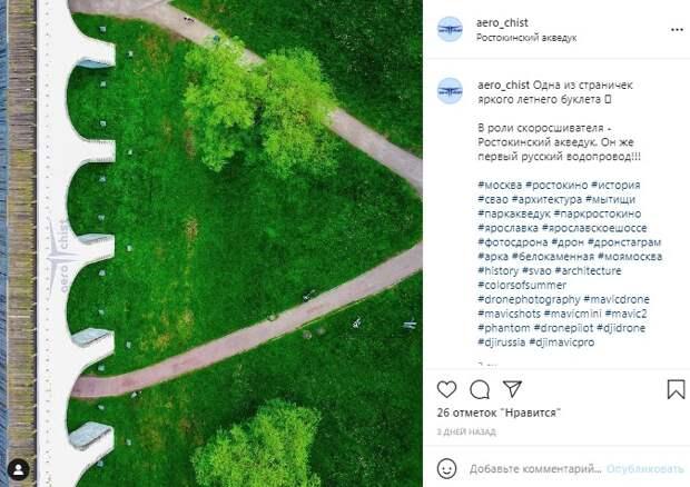 Фото дня: романтика Ростокинского акведука с высоты птичьего полёта