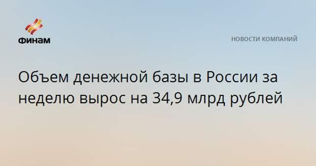 Объем денежной базы в России за неделю вырос на 34,9 млрд рублей
