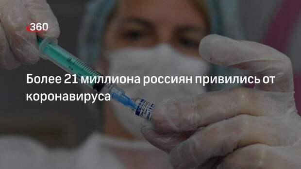 Более 21 миллиона россиян привились от коронавируса