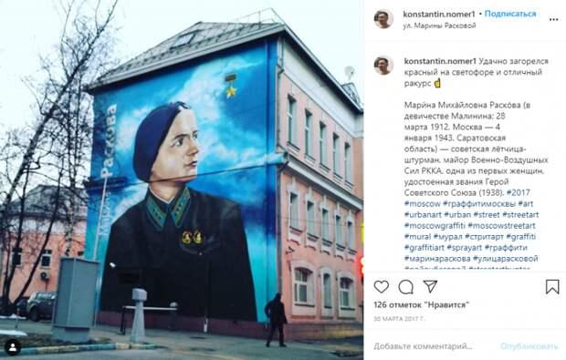 Фото дня: Марина Раскова на улицах Бегового