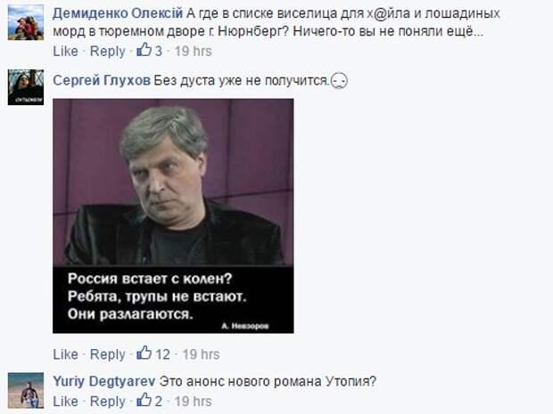 """Украина ликует: Российский либерал написал """"План капитуляции Путина"""", есть о чём помечтать"""