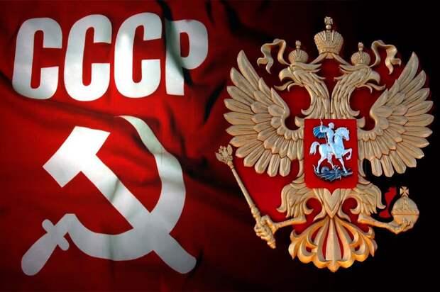 Почему нельзя впихнуть невпихуемое или причём тут СССР относительно России