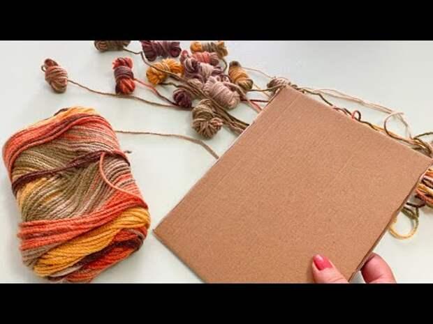 Супер легкое ремесло из шерсти без вязания крючком - удивительный трюк из картона