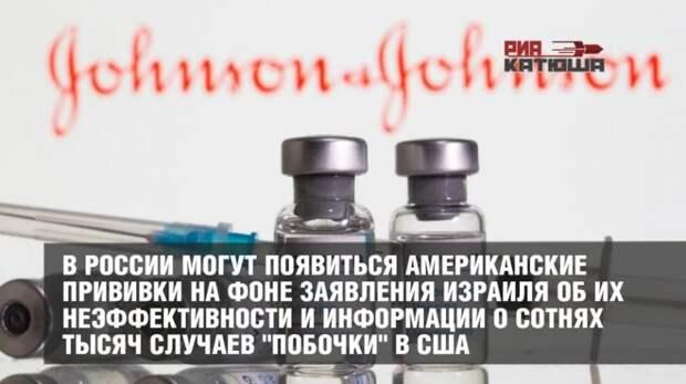В России могут появиться американские вакцины, несмотря на их неэффективность и побочные действия