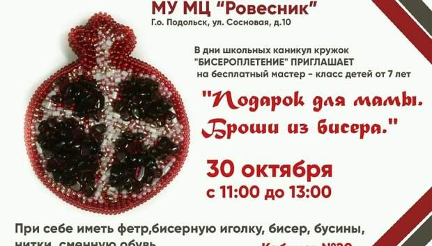 Бесплатный мастер‑класс по созданию брошей из бисера проведут в Подольске 30 октября
