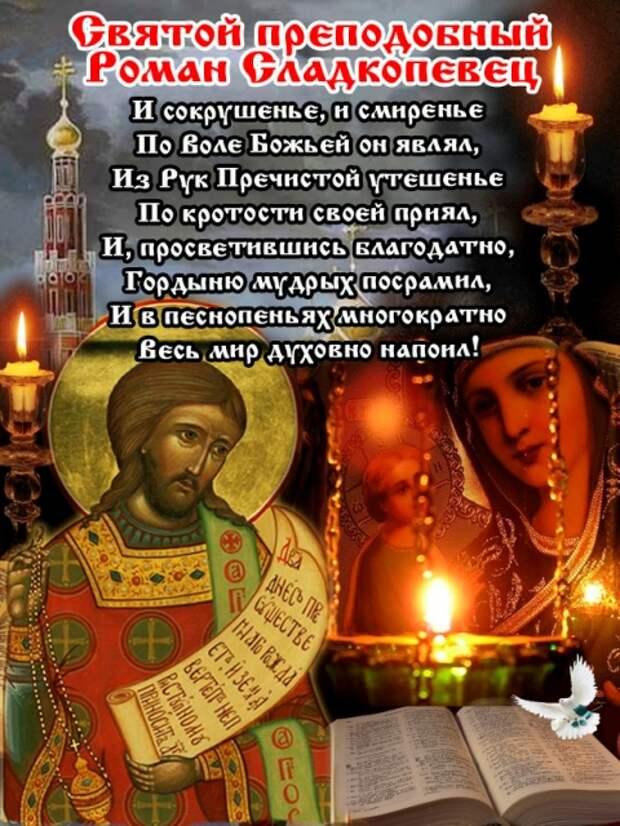 14 октября - День преподобного Романа Сладкопевца.