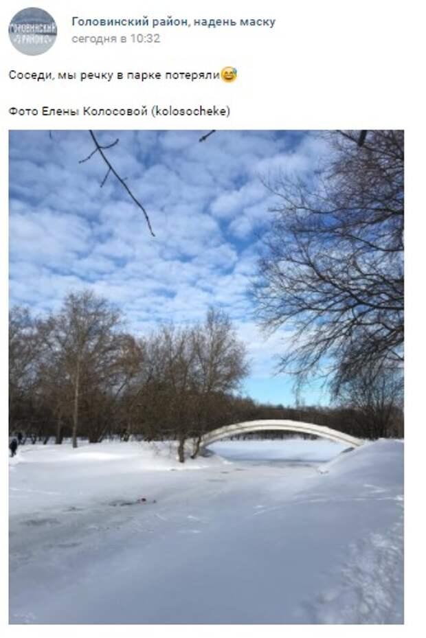 Фото дня: «потерявшаяся» речка в парке у Головинских прудов