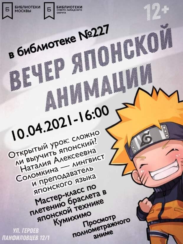 В Северном Тушине 10 апреля пройдет вечер японской анимации