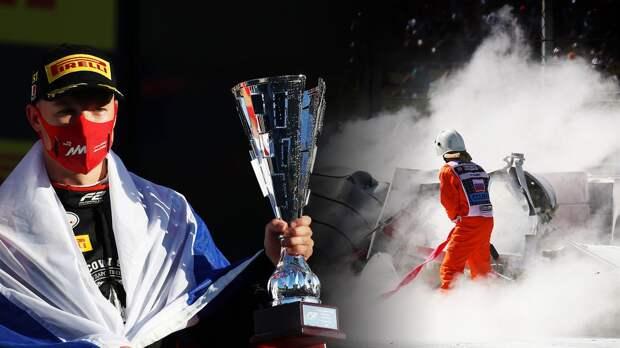 Русский пилот Мазепин мог выиграть Гран-при России в Ф-2. Помешали авария, пожар и остановка гонки