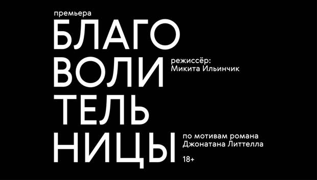 В России впервые поставят спектакль по мотивам романа «Благоволительницы»