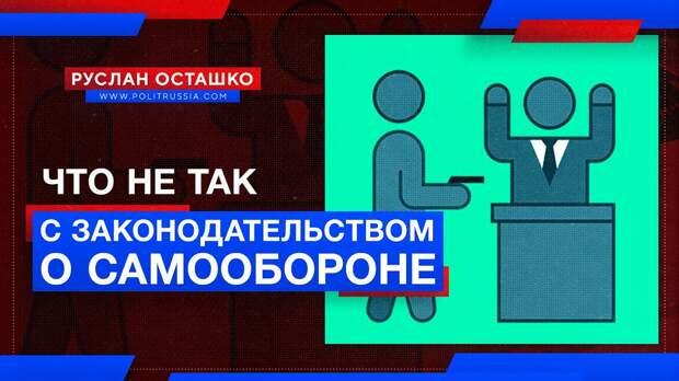 Что не так с российским законодательством о самообороне