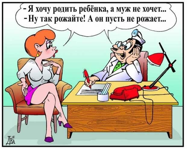 Карикатура: Если женщина хочет..., виктор дидюкин