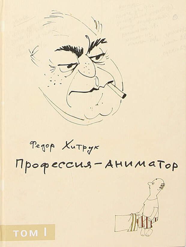 Советская мультипликация. Фёдор Хитрук