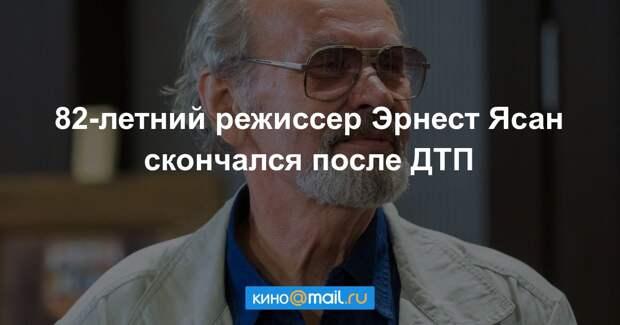 Умер режиссер фильма «В моей смерти прошу винить Клаву К.»