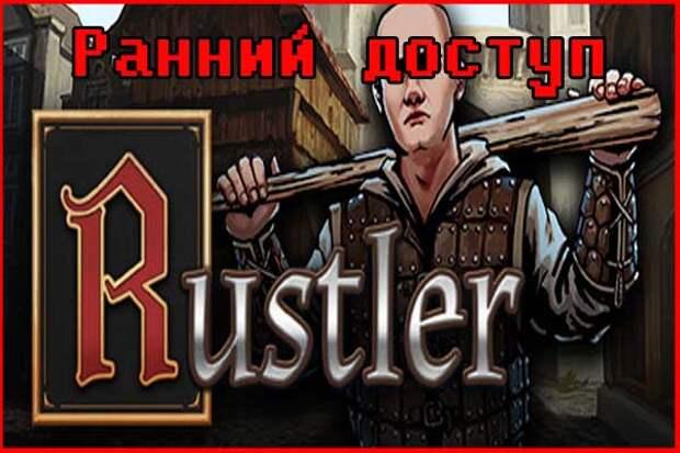 В раннем доступе появится Rustler