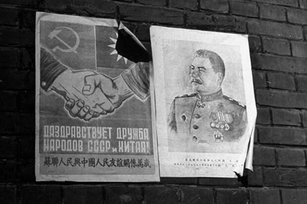 Как Сталин в Китай инвестировал