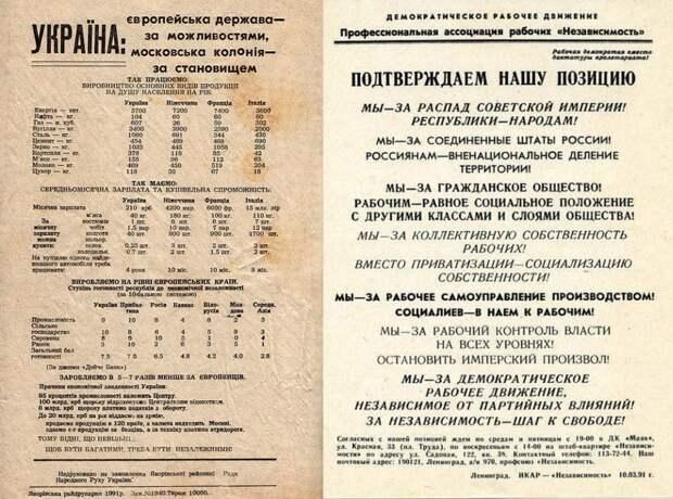 Пример агитационных листовок, синхронно призывавших граждан УССР (слева) и РСФСР бороться за распад СССР