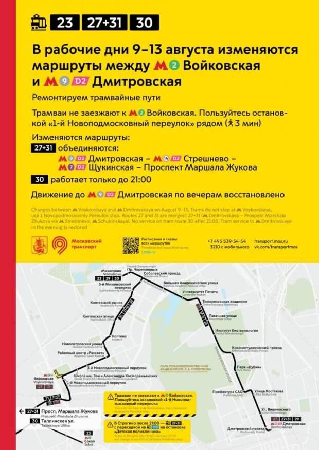 В Войковском трамваи временно будут ходить по измененным маршрутам