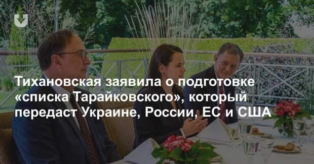 Тихановская заявила о подготовке «списка Тарайковского», который передаст Украине, России, ЕС и США