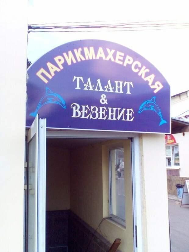 Самые неоднозначные салоны красоты с просторов России