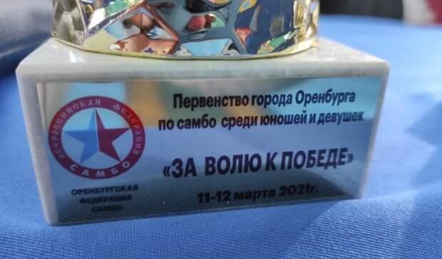 На первенстве Оренбурга по самбо приняли участие 86 юных спортсменов
