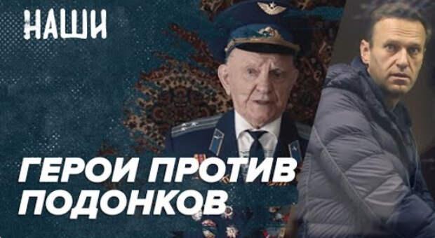 Герои против подонков | Кто защитит павших и живых? | Наши с Борисом Якеменко