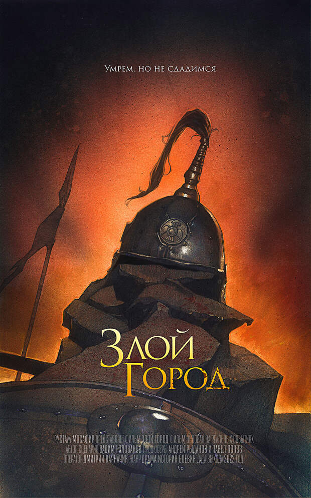 Что ждать от российских киноделов в 2021 году в жанре экшен
