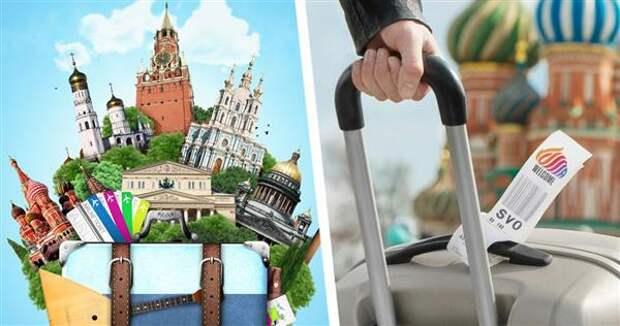 Внутренний туризм