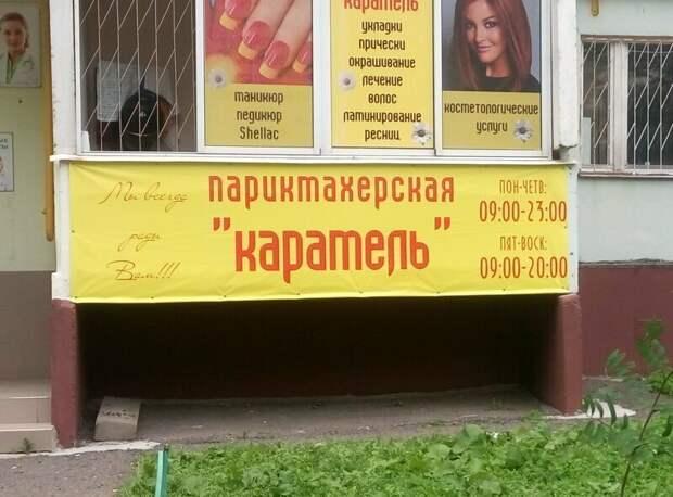 """Парикмахерская """"Каратель"""""""