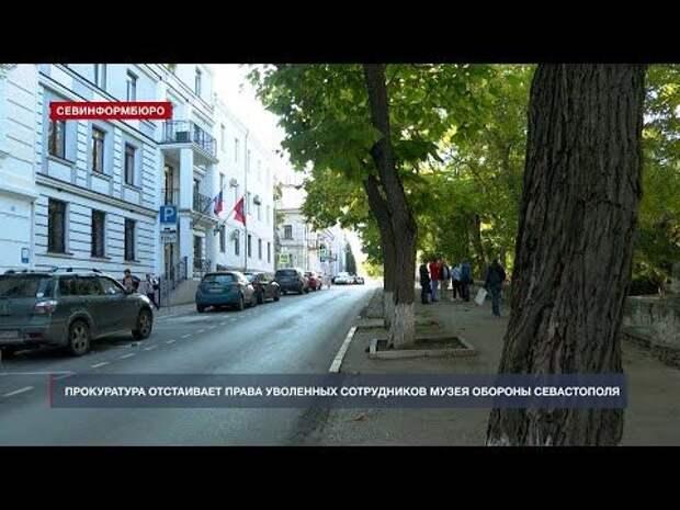 Прокуратура Севастополя отстаивает права уволенных сотрудников музея Обороны